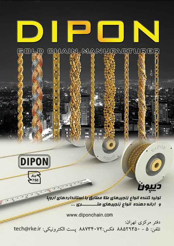 دیپون تولید کننده انواع زنجیر طلا