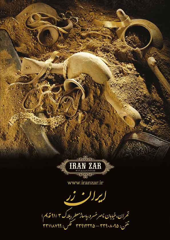 ایران زر تولیدکننده زنجیر طلا، ریختگی و شمش طلای خالص
